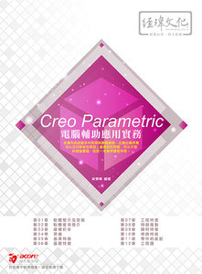 Creo Parametric 電腦輔助應用實務-cover