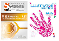 SOEZ2u 多媒體學園電子書 -- 簡易 Illustrator 入門 + Illustrator 創意點子 ShowTime -cover