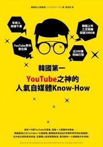 韓國第一 YouTube之神的人氣自媒體 Know-How-cover