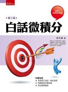 白話微積分, 2/e-cover