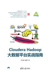 Cloudera Hadoop 大數據平臺實戰指南-cover