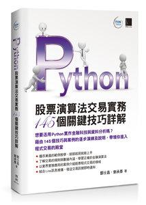 Python:股票演算法交易實務 145個關鍵技巧詳解-cover