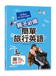 親子必備簡單旅行英語:只要9招,連小學生也會用!-cover