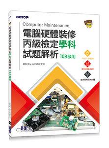 電腦硬體裝修丙級檢定學科試題解析|108啟用-cover