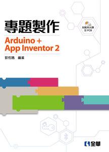 專題製作-Arduino+App Inventor 2 (附範例光碟及PCB)-cover