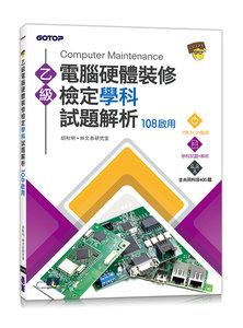 乙級電腦硬體裝修檢定學科試題解析|108啟用-cover