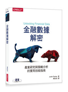 金融數據解密|產業研究與策略分析的實用技術指南 (Unlocking Financial Data: A Practical Guide to Technology for Equity and Fixed Income Analysts )-cover