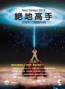 Alias Design 2018 -- 絕地高手的設計力覺醒特典 (熱銷版)-cover