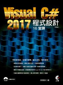 Visual C# 2017 程式設計 16堂課 (熱銷版)-cover