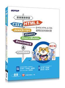 跟著實務學習 HTML5、CSS3、JavaScript、jQuery、jQuery Mobile、Bootstrap 4 & Cordova -- 增訂版 (含 MTA HTML&CSS 國際認證模擬試題)-cover