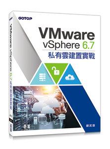 VMware vSphere 6.7 私有雲建置實戰-cover
