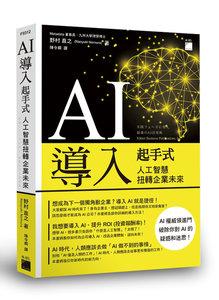 AI 導入起手式:人工智慧扭轉企業未來-cover