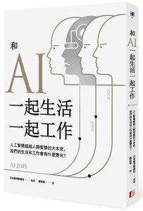 和AI一起生活一起工作:人工智慧超越人類智慧的大未來,我們的生活和工作會有什麼變化?-cover