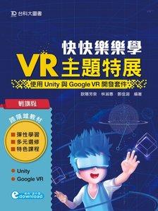 輕課程 快快樂樂學 VR主題特展 - 使用 Unity 與 Google VR 開發套件-cover