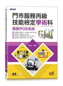 門市服務丙級技能檢定學術科 (微創POS系統)-cover
