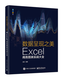 數據呈現之美:Excel商務圖表實戰大全-cover