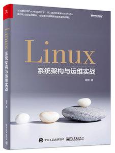 Linux系統架構與運維實戰-cover