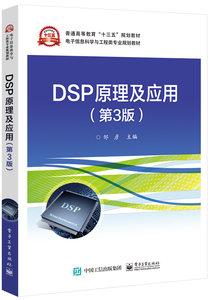 DSP 原理及應用, 3/e-cover