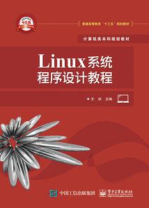Linux系統程序設計教程-cover