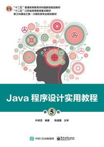 Java程序設計實用教程(第5版)-cover