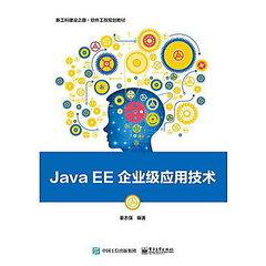 Java EE企業級應用技術-cover