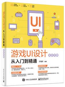 游戲UI設計從入門到精通-cover
