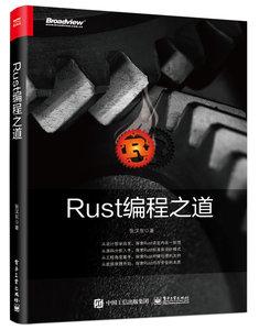 Rust 編程之道-cover