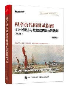 程序員代碼面試指南:IT名企算法與數據結構題目最優解, 2/e-cover