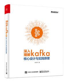 深入理解 Kafka:核心設計與實踐原理-cover