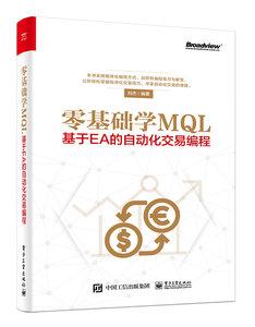 零基礎學 MQL — 基於 EA 的自動化交易編程-cover