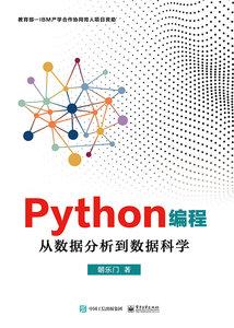 Python編程:從數據分析到數據科學-cover