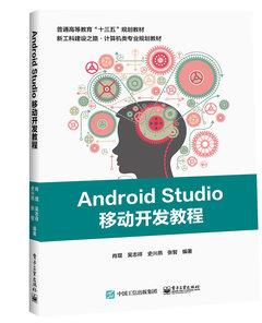 Android Studio移動開發教程-cover