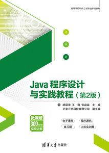 Java程序設計與實踐教程(第2版)-cover