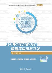SQL Server 2016數據庫應用與開發-cover