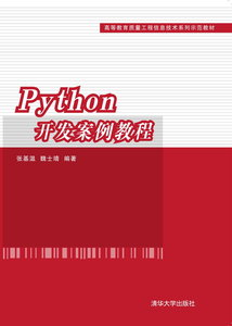 Python開發案例教程-cover