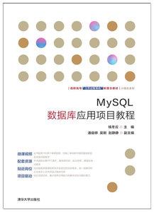 MySQL數據庫應用項目教程-cover