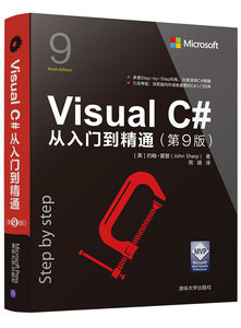 Visual C# 從入門到精通, 9/e (Microsoft Visual C# Step by Step, 9/e)-cover