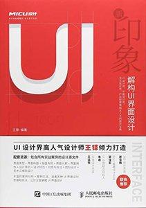 新印象 解構UI界面設計-cover