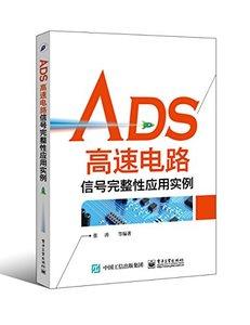 ADS高速電路信號完整性應用實例-cover