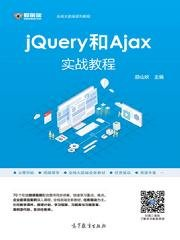 jQuery 和 Ajax 實戰教程-cover