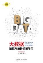 大數據挖掘與統計機器學習(第2版)(大數據分析統計應用叢書)-cover