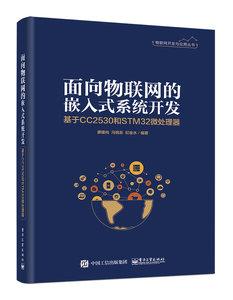 面向物聯網的嵌入式系統開發——基於CC2530和STM32微處理器-cover