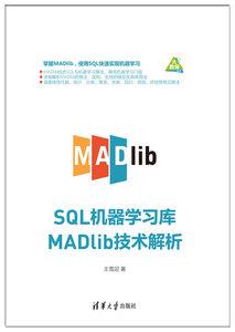 SQL 機器學習庫 MADlib 技術解析-cover