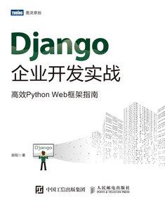 Django企業開發實戰 高效Python Web框架指南-cover