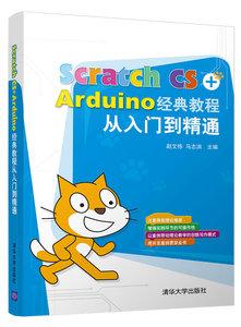 Scratch CS + Arduino 經典教程從入門到精通