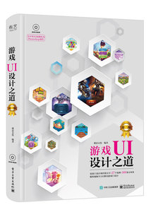 游戲 UI 設計之道, 2/e-cover