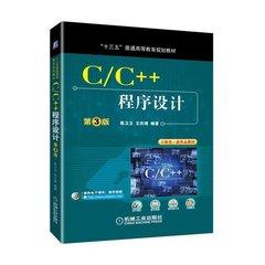 C/C++程序設計, 3/e