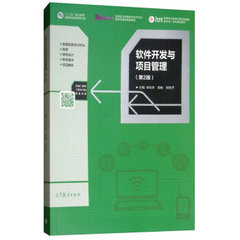 軟件開發與項目管理(第2版)-cover