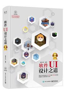 軟件UI設計之道(第二版)(全彩)(含DVD光盤1張)(DVD光盤1)-cover