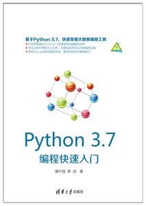 Python 3.7 編程快速入門-cover
